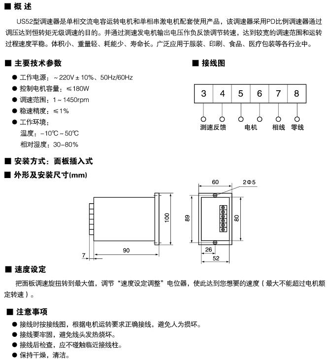 us52型交流电子调速器